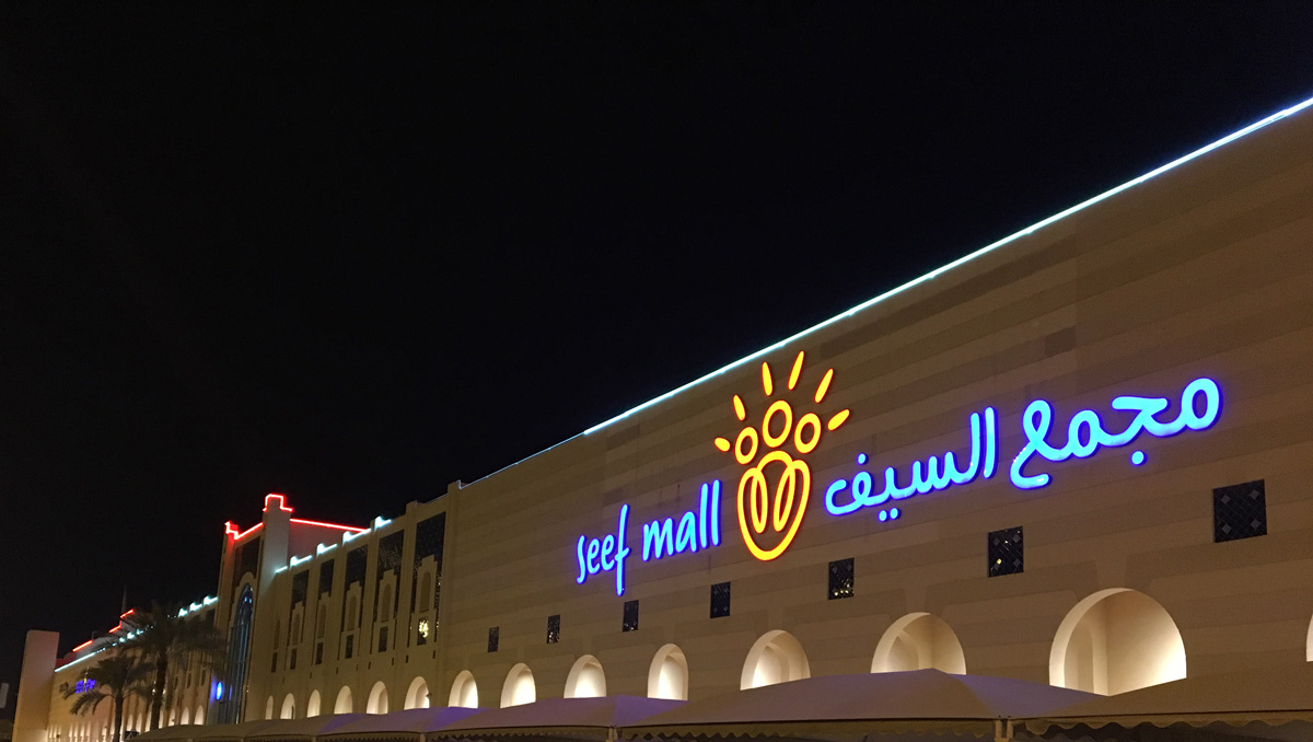 Exterior Architectural Lighting Seef Mall